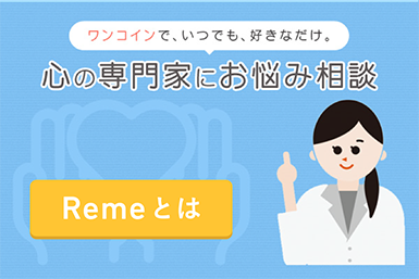 Remeとは