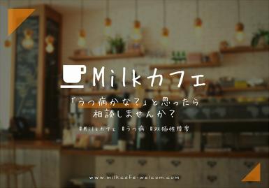 ミルクカフェ「うつ病かな?」と思ったら相談しませんか?