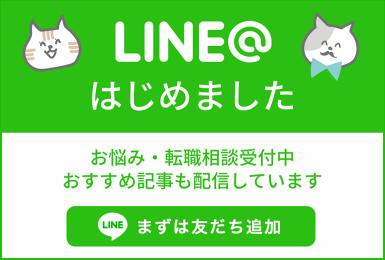 LINE@はじめました。生活に役立つおすすめコラムや最新情報をお届けします。