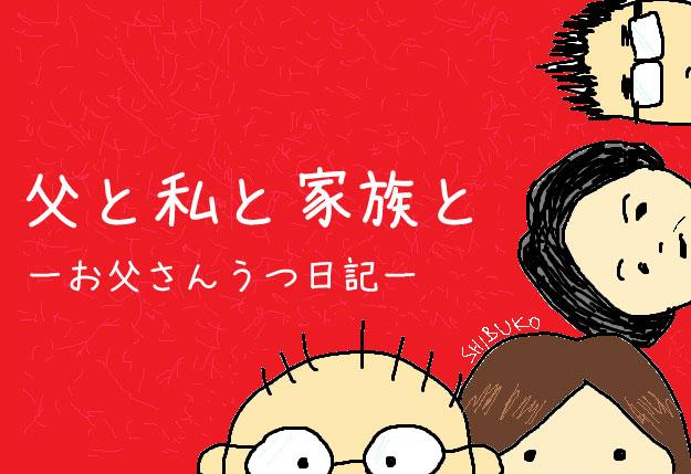 お父さんうつ日記〜女子大生が4コマ漫画で綴った全37話〜